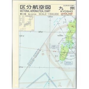 区分航空図 九州|pilothousefs-cima