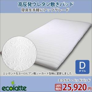 エコラテ ベッドパッド ダブルサイズ│肩こりや腰の悩みの方に当店人気オーバーレイタイプの敷パッドです|piloxs