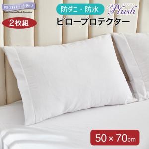 Protect-A-Bed (プロテクト・ア・ベッド)枕カバー ピロープロテクター・プラッシュ [50x70cm]2枚組|piloxs