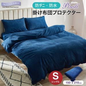 Protect-A-Bed (プロテクト・ア・ベッド) ボックスシーツ 掛けふとんプロテクター・プラッシュ [シングル]|piloxs
