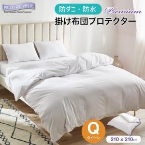 Protect-A-Bed (プロテクト・ア・ベッド) 掛け布団カバー アレルジップ・掛け布団プロテクター・プレミアム [クイーン]|piloxs