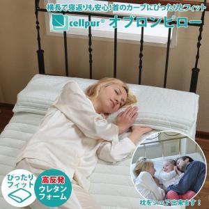 送料無料!cellpur(セルプール) オブロン・ピロー 枕 幅100センチ|piloxs