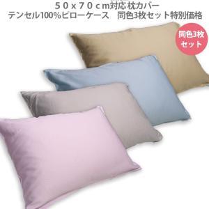 フォスフレイクス fossflakes 50×70cm専用 枕カバー 同色3枚セット まくらカバー ...