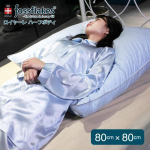 (送料無料) フォスフレイクス fossflakes ロイヤーレ ハーフボディピロー 80×80cm 枕  まくら ホテル枕 北欧 洗濯機可 首こり 肩こり TVショッピング piloxs
