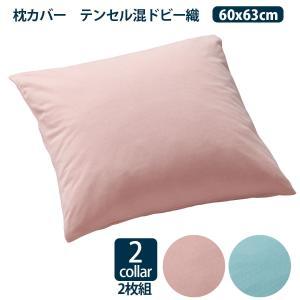 フォスフレイクス (fossflakes) 60×63cm専用 枕カバー テンセル混ドビー織 piloxs