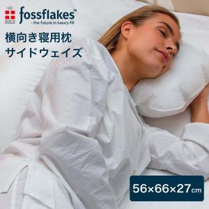 (送料無料) フォスフレイクス fossflakes サイドウェイズ 横向き寝用枕 マクラ ホテル枕 北欧 洗濯機可 頭痛 首こり 肩こり いびき対策 抱き枕 TVショッピング piloxs