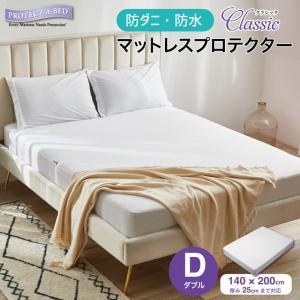 Protect-A-Bed (プロテクト・ア・ベッド) ボックスシーツ ミラクルフィット・マットレスプロテクター・クラシック [ダブル]|piloxs