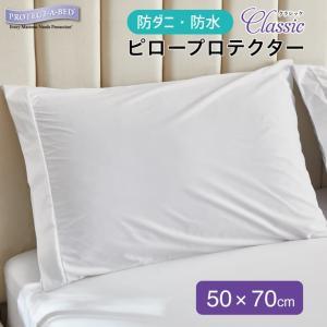 Protect-A-Bed (プロテクト・ア・ベッド) 枕カバー アレルジップ ピロープロテクター クラシック 50x70cm|piloxs