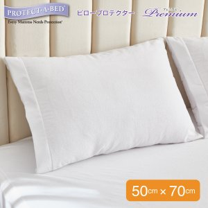 Protect-A-Bed (プロテクト・ア・ベッド) 枕カバー アレルジップ ピロープロテクター プレミアム 50x70cm|piloxs