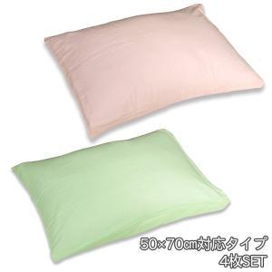 コットン100% 50×70cm対応 ピローケース 4枚SET 枕カバー まくらカバー ピロケース 綿100% やわらか 洗濯可 寝具 piloxs