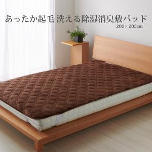 (送料無料)あったかドライミング 除湿・消臭 敷きパッド ワイドキング(シングル2枚分) ベッドパッド 敷パッド ふわふわ あったか 抗菌  防臭 冬用寝具 洗濯機|piloxs