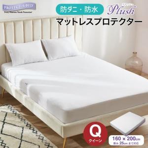 Protect-A-Bed (プロテクト・ア・ベッド) ボックスシーツ ミラクルフィット・マットレスプロテクター・プラッシュ [クイーン]|piloxs