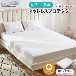 Protect-A-Bed (プロテクト・ア・ベッド) ボックスシーツ ミラクルフィット・マットレスプロテクター・プレミアム [クイーン]|piloxs