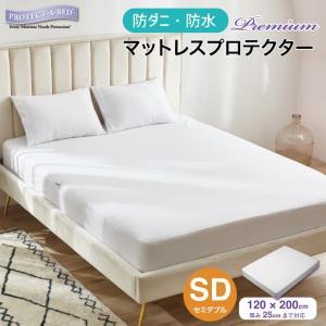 Protect-A-Bed (プロテクト・ア・ベッド) ボックスシーツ ミラクルフィット・マットレスプロテクター・プレミアム [セミダブル]|piloxs