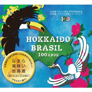 CD Hokkaido Brasil 100 Anos 「なまら美味い北海道」