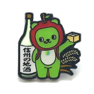 地酒乾杯Ver.日本酒 ピンバッジ|pin-bigwave