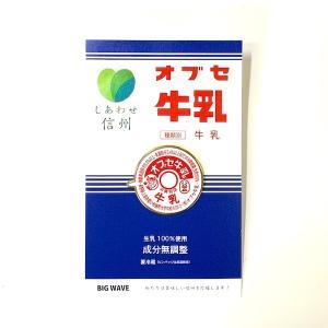オブセ牛乳ピンバッジ/牛乳びん ふた|pin-bigwave