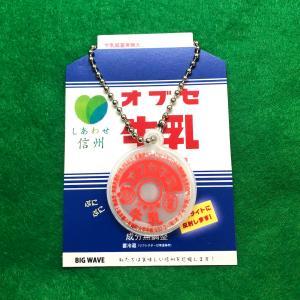 オブセ牛乳 ふたリフレクターキーホルダー|pin-bigwave