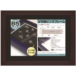 V木製ピンズフレーム B5版 ダークブラウン|pin-bigwave