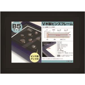 V木製ピンズフレーム B5版 ブラック|pin-bigwave