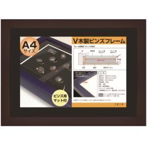 V木製ピンズフレーム A4版 ダークブラウン|pin-bigwave