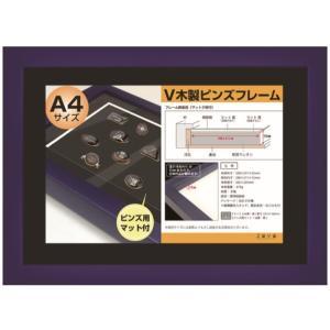 V木製ピンズフレーム A4版 ダークブルー|pin-bigwave