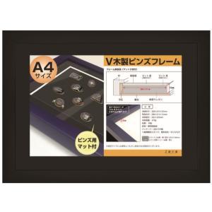V木製ピンズフレーム A4版 ブラック|pin-bigwave