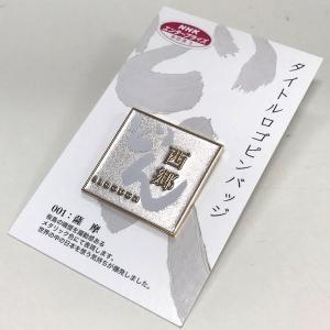 西郷どんピンバッジ 001:薩摩|pin-bigwave