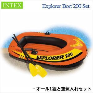 ゴムボート INTEX エクスプローラーボート200セット オール/ポンプ付きセット
