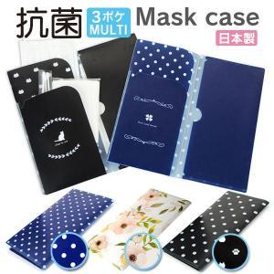 マスクケース マスクポーチ 抗菌 おしゃれ かわいい 日本製...
