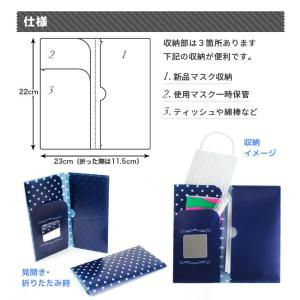 マスクケース 抗菌 鏡付 マスクポーチ おしゃれ 鏡付 かわいい マスク ミラー 日本製|pinacolada-asian|04