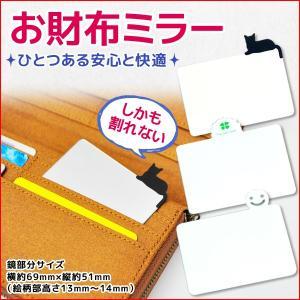 割れないお財布ミラー 薄型ミラー ハンドミラー カード型ミラー メール便限定 送料無料