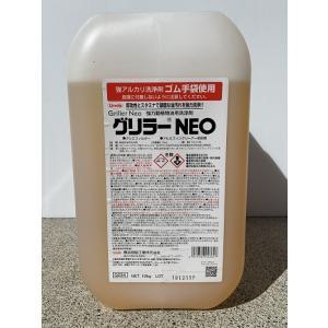 横浜油脂工業 グリラーNeo 10kg|pine-needle