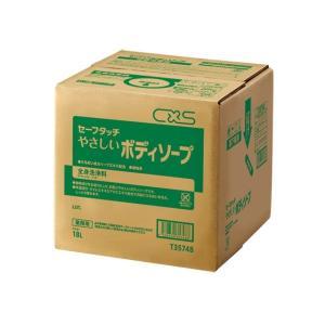 シーバイエス セーフタッチやさしいボディソープ 18L|pine-needle