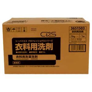 シーバイエス 衣料用洗剤 5kg|pine-needle