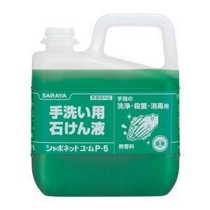 サラヤ シャボネットユ・ムP-5(5kg*3) pine-needle