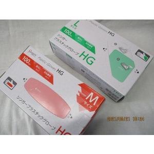 宇都宮制作 シンガープラスチックグローブHG(100枚入×3箱セット)粉なしタイプ|pine-needle