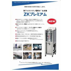 蔵王産業 強アルカリイオン電解水生成機(ZKプレミアム)|pine-needle