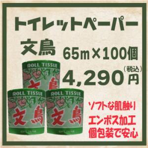 トイレットペーパー文鳥(65m×100個入)個包装有 2箱セット|pine-needle
