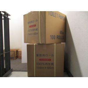トイレットペーパーハダカ(65m×100個入)個包装なし 2箱セット|pine-needle