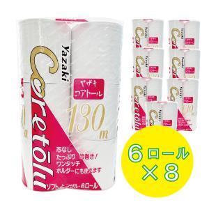 矢崎紙工トイレットペーパーコアトール130(48入り)2箱セット|pine-needle