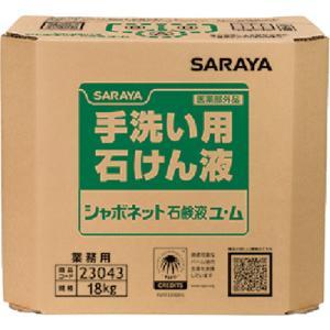 サラヤ シャボネット石鹸液ユ・ム 20kg|pine-needle