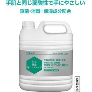 リンレイ R-SHS 薬用 泡ハンドソープ(4L×3本)|pine-needle
