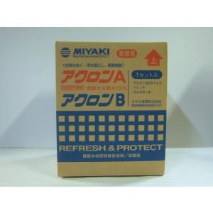 ミヤキ アクロンAB各4Lセット|pine-needle