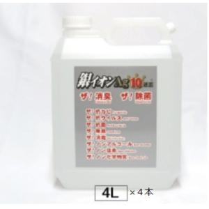 オーブテック スペースショット銀イオンAg(4L*4)|pine-needle