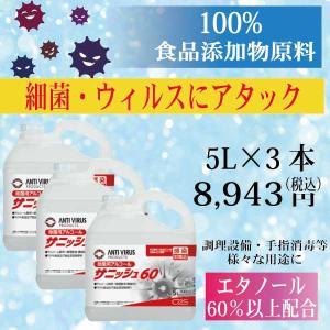 シーバイエス サニッシュ60(5L*3)|pine-needle