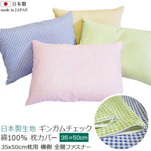 送料無料 日本製 綿100% 35x50 サイズ 枕カバー ギンガムチェック 1枚 小さいサイズ 枕...