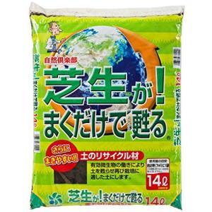 自然応用科学 芝生が! まくだけで甦る 土のリサイクル材 14L|pinepinestore