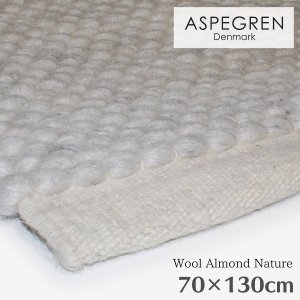 北欧 デンマーク おしゃれ ラグ Wool Almond Nature 70×130cm ウール マット (ASPEGREN Denmark) アスペグレン アスペグレンデンマーク|pineport
