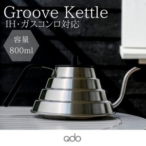 北欧 デンマーク コーヒーケトル おしゃれ ドリップポット ドリップケトル やかん ヤカン (Qdo) キュードー Groove Kettle ギフト|pineport